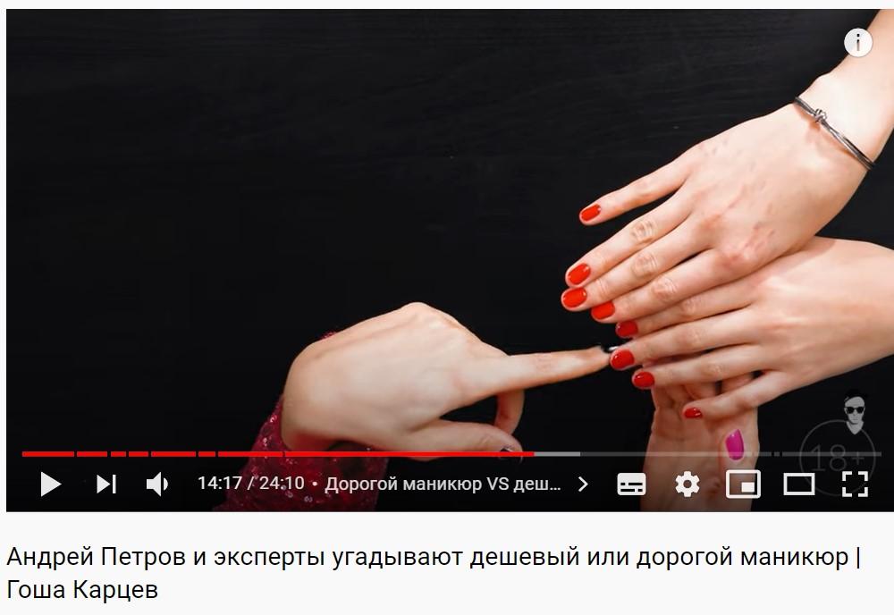 Странное видео про маникюр