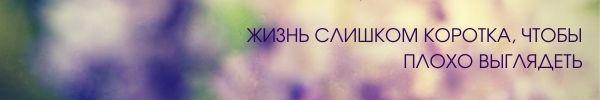 ZHizn_slishkom_korotka_chtoby_ploho_vyglyadet_2